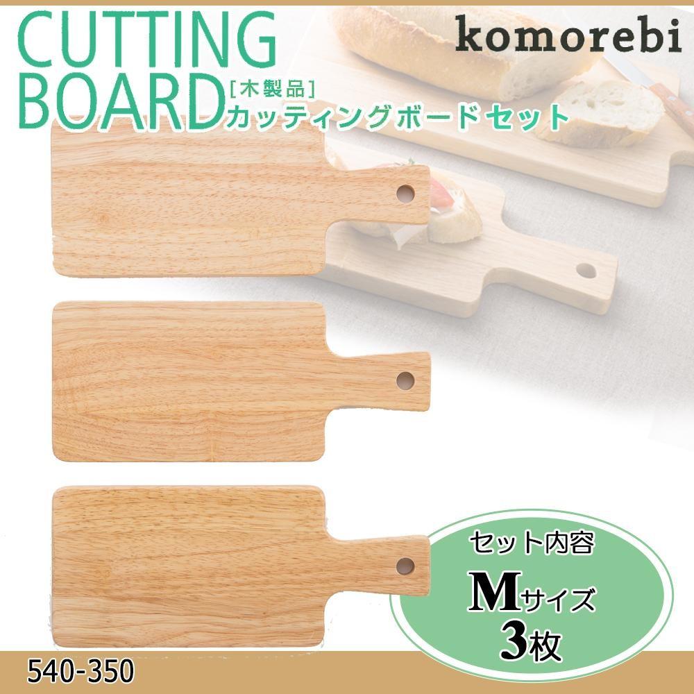 komorebi 木製カッティングボードセット350 540-350