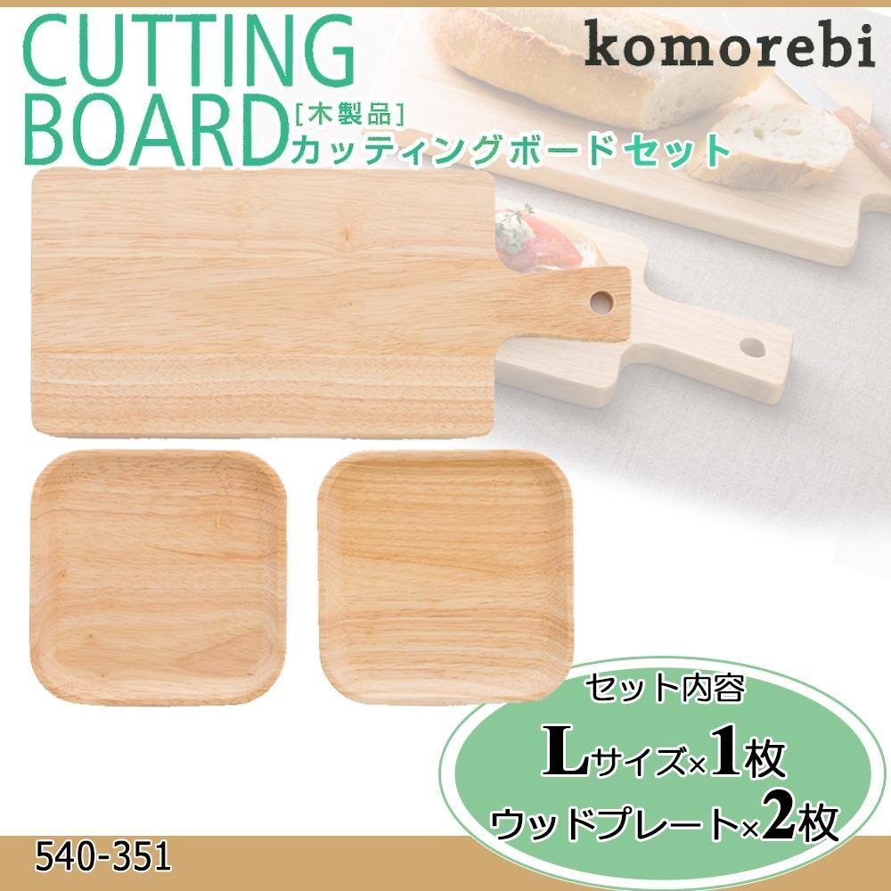 komorebi 木製カッティングボードセット351 540-351