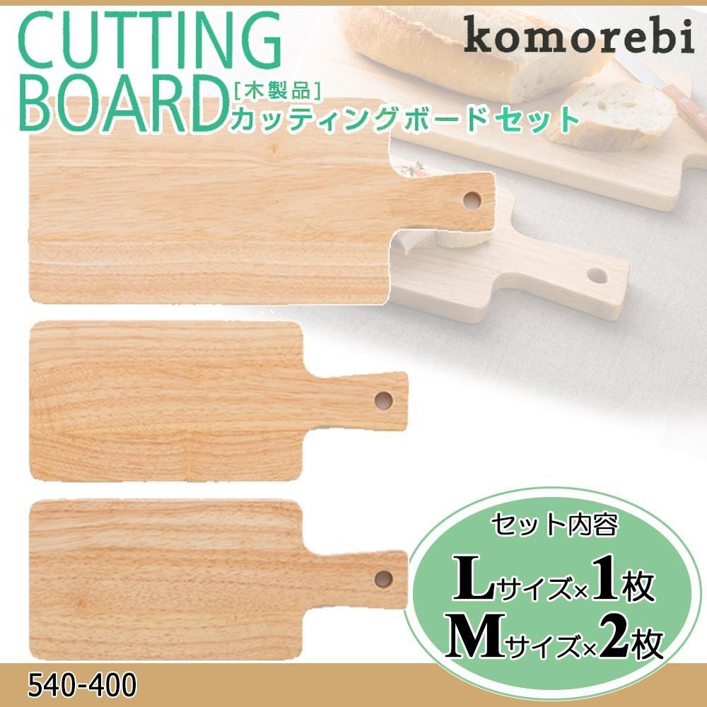 komorebi 木製カッティングボードセット400 540-400