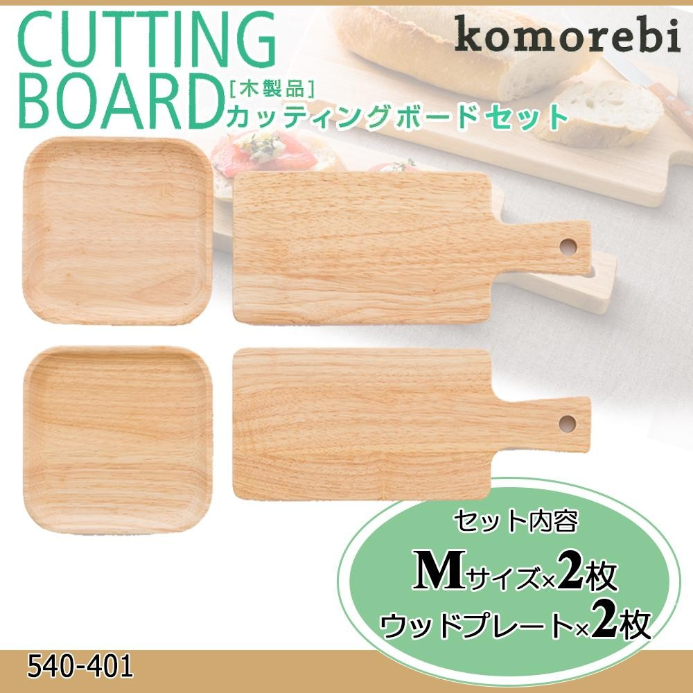 komorebi 木製カッティングボードセット401 540-401