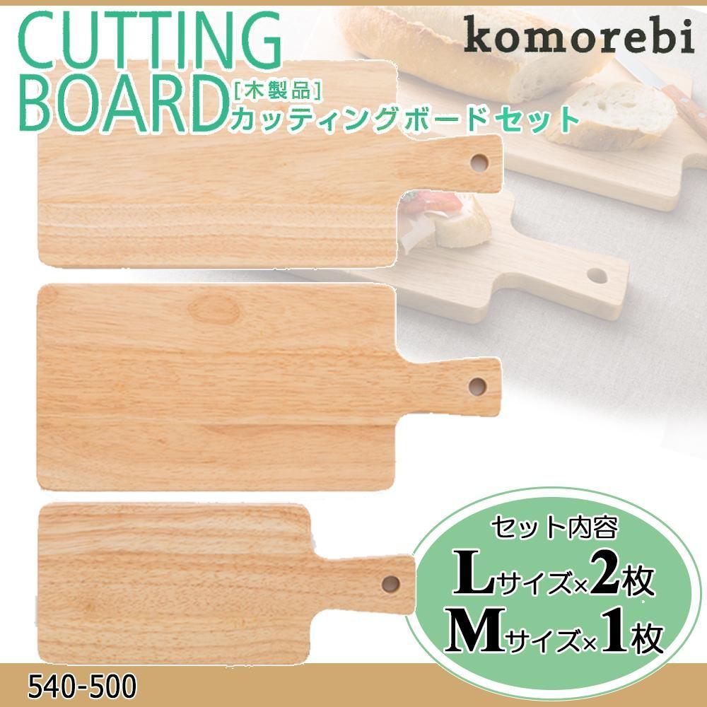 komorebi 木製カッティングボードセット500 540-500