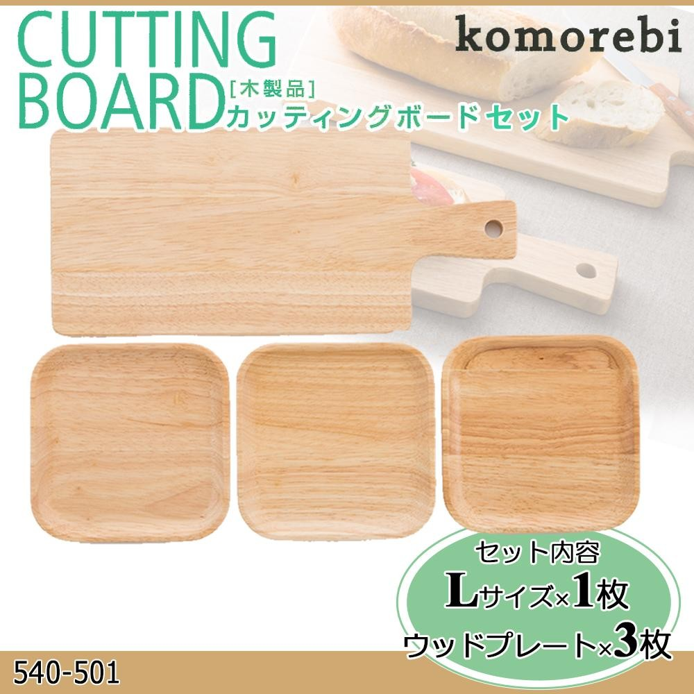 komorebi 木製カッティングボードセット501 540-501