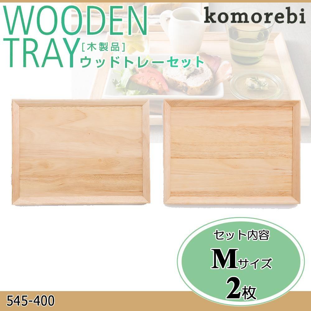 komorebi 木製ウッドトレーセット400 545-400