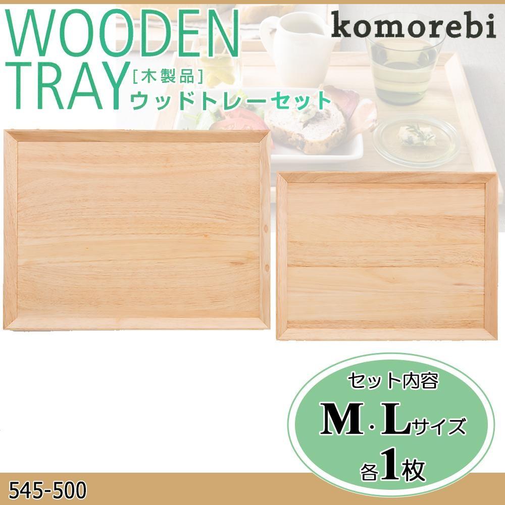 komorebi 木製ウッドトレーセット500 545-500