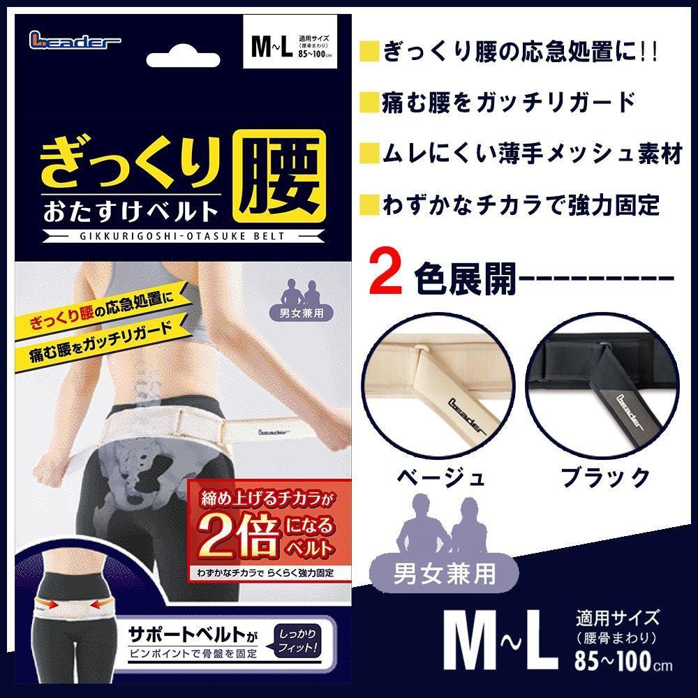 L.eader(リーダー) ぎっくり腰おたすけベルト M〜Lサイズ 男女兼用 ベージュ・782952