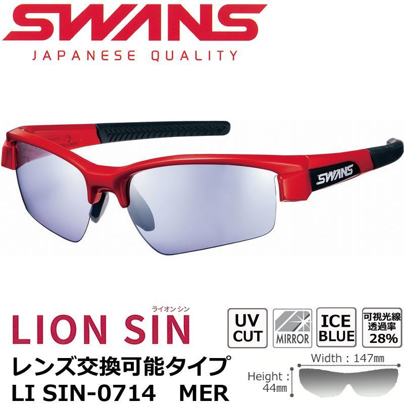 山本光学 SWANS スワンズ LION SIN ライオンシン レンズ交換可能タイプ LI SIN-0714 MER