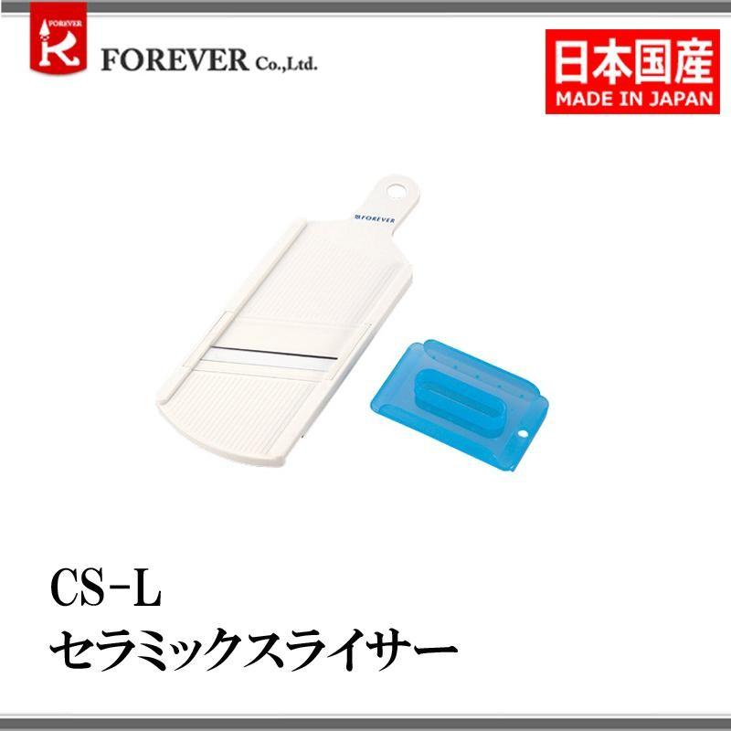 フォーエバー セラミックスライサー CS-L