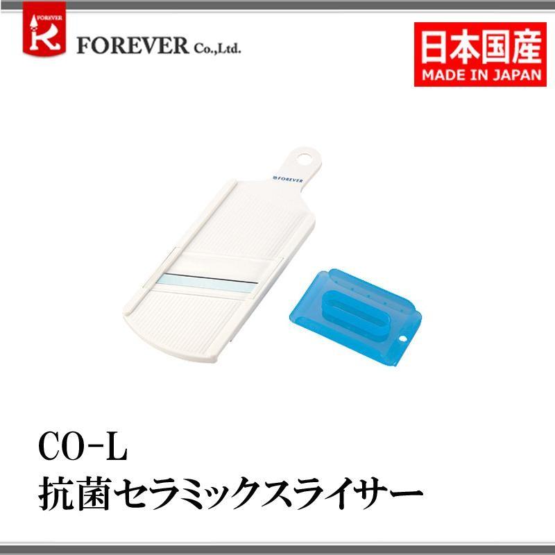 フォーエバー 抗菌セラミックスライサー CO-L