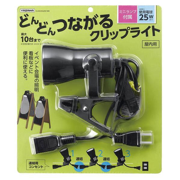 YAZAWA(ヤザワコーポレーション) スズランクリップライト E17 ブラック・CLW25SZ01BK