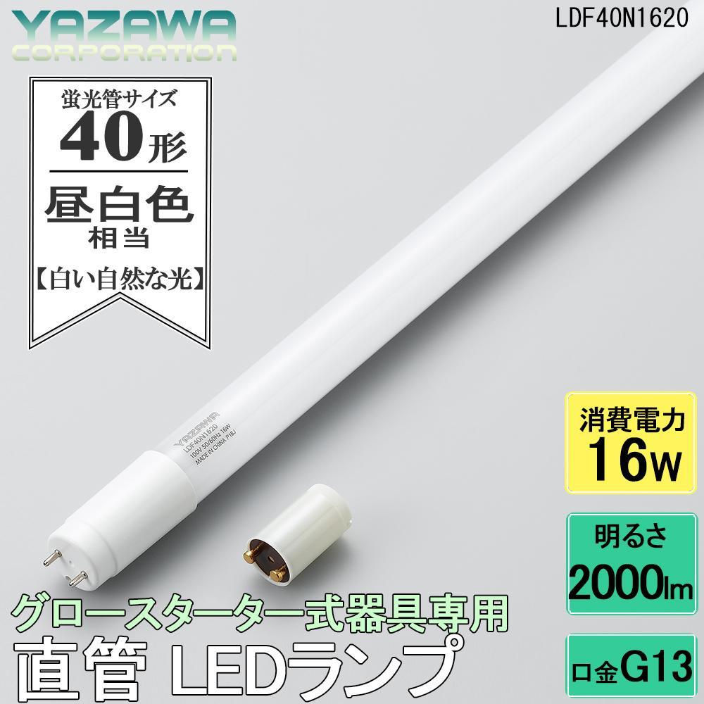 YAZAWA(ヤザワコーポレーション) LED直管 昼白色 40W形 グロー式  LDF40N1620