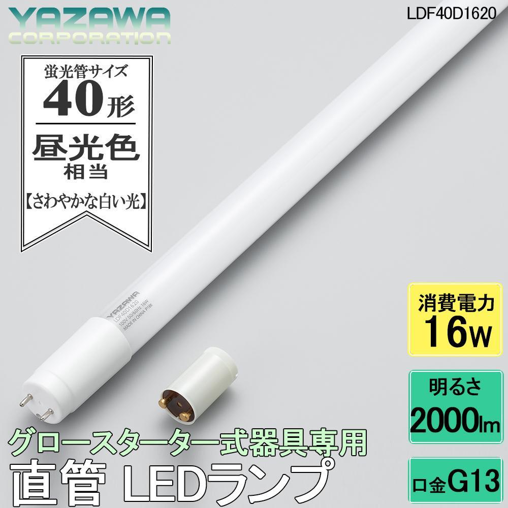 YAZAWA(ヤザワコーポレーション) LED直管 昼光色 40W形 グロー式 LDF40D1620