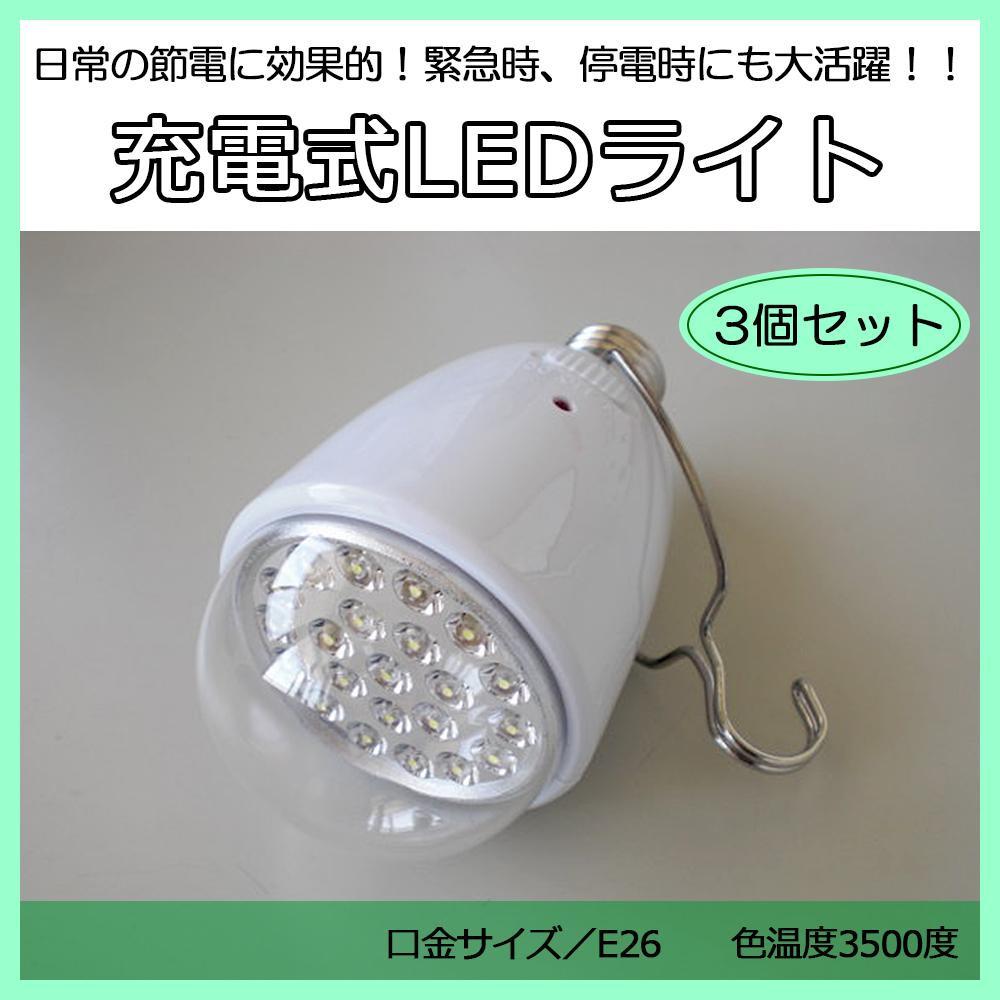 充電式 LEDライト 3個セット Z-202