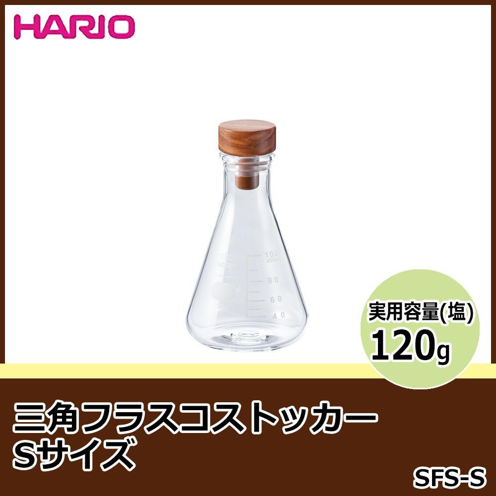 HARIO ハリオ 三角フラスコストッカー Sサイズ SFS-S