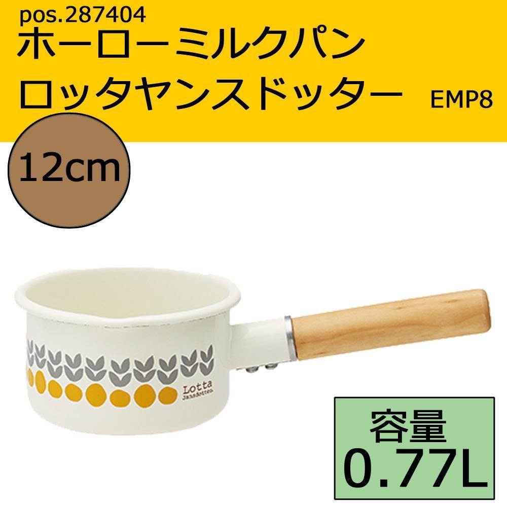 pos.287404 ホーローミルクパン ロッタヤンスドッター EMP8