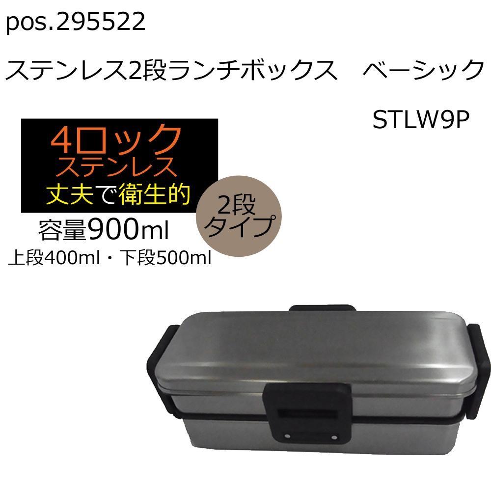 pos.295522 ステンレス2段ランチボックス ベーシック STLW9P