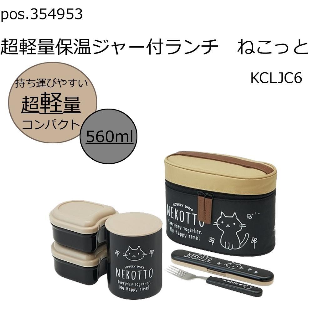 pos.354953 超軽量保温ジャー付ランチ ねこっと KCLJC6