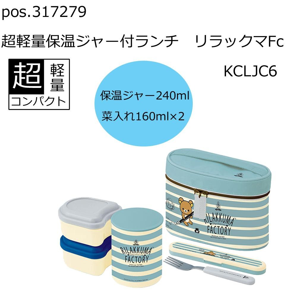 pos.317279 超軽量保温ジャー付ランチ リラックマFc KCLJC6