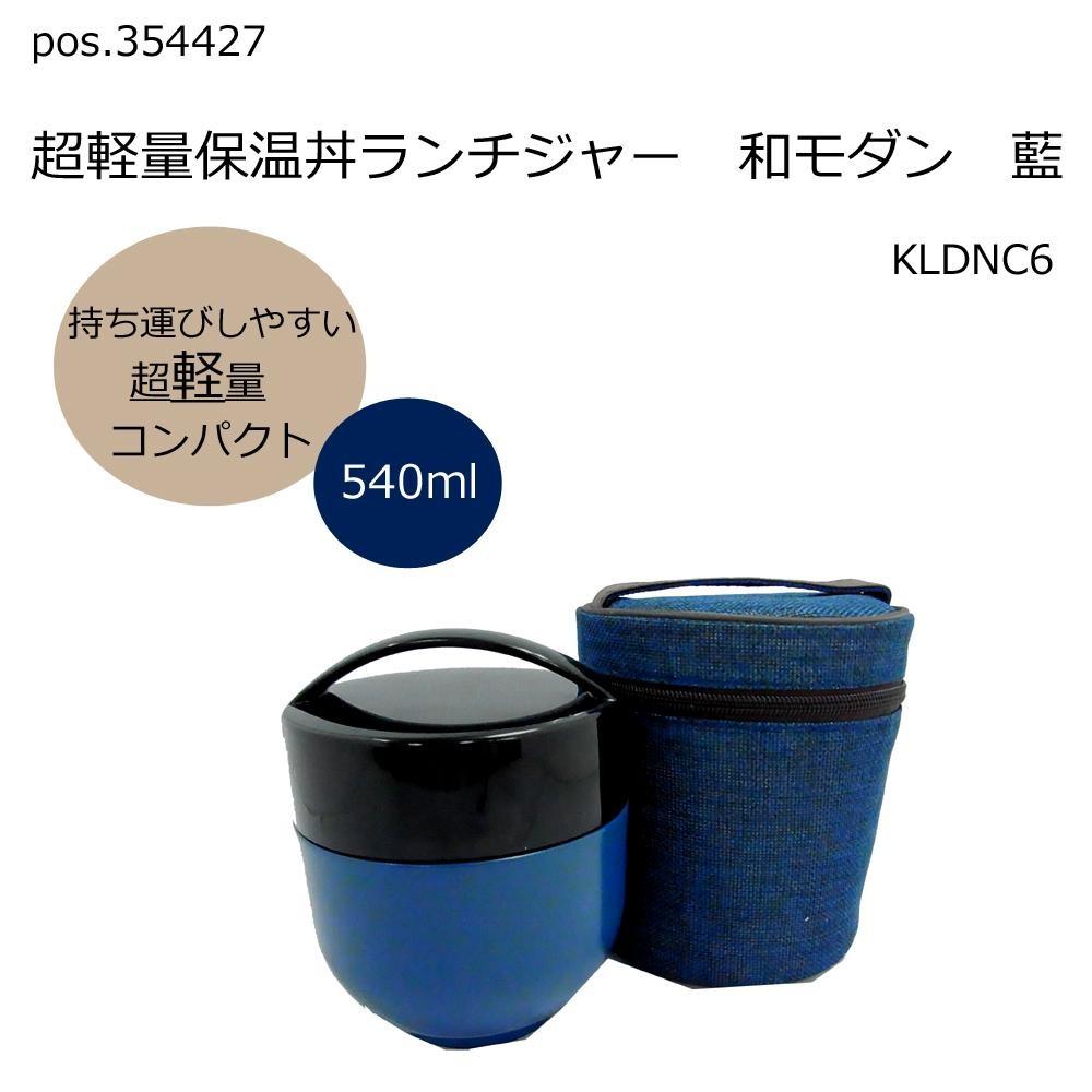 pos.354427 超軽量保温丼ランチジャー 和モダン 藍 KLDNC6
