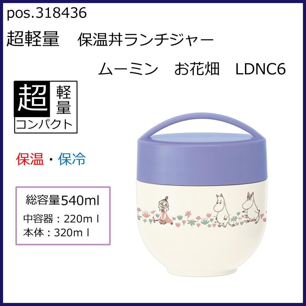 pos.318436 超軽量保温丼ランチジャー ムーミン お花畑 LDNC6