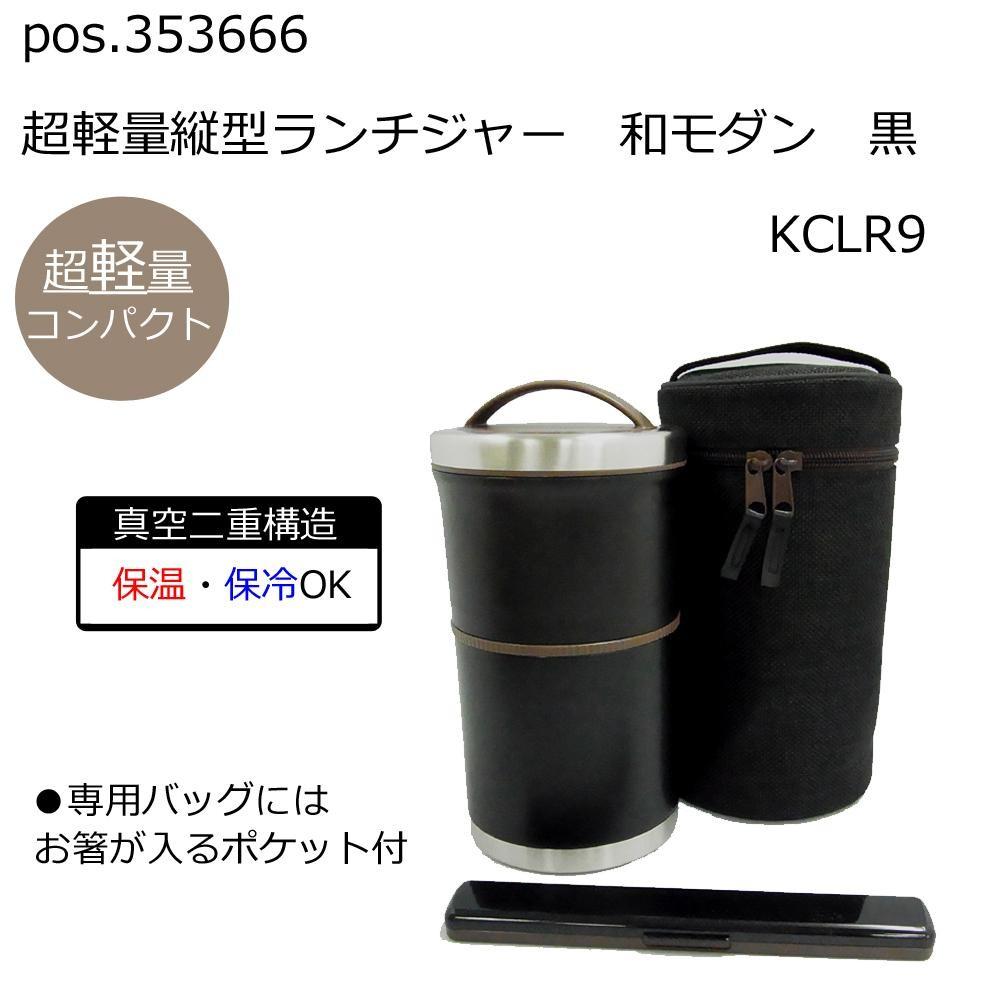 pos.353666 超軽量縦型ランチジャー 和モダン 黒 KCLR9