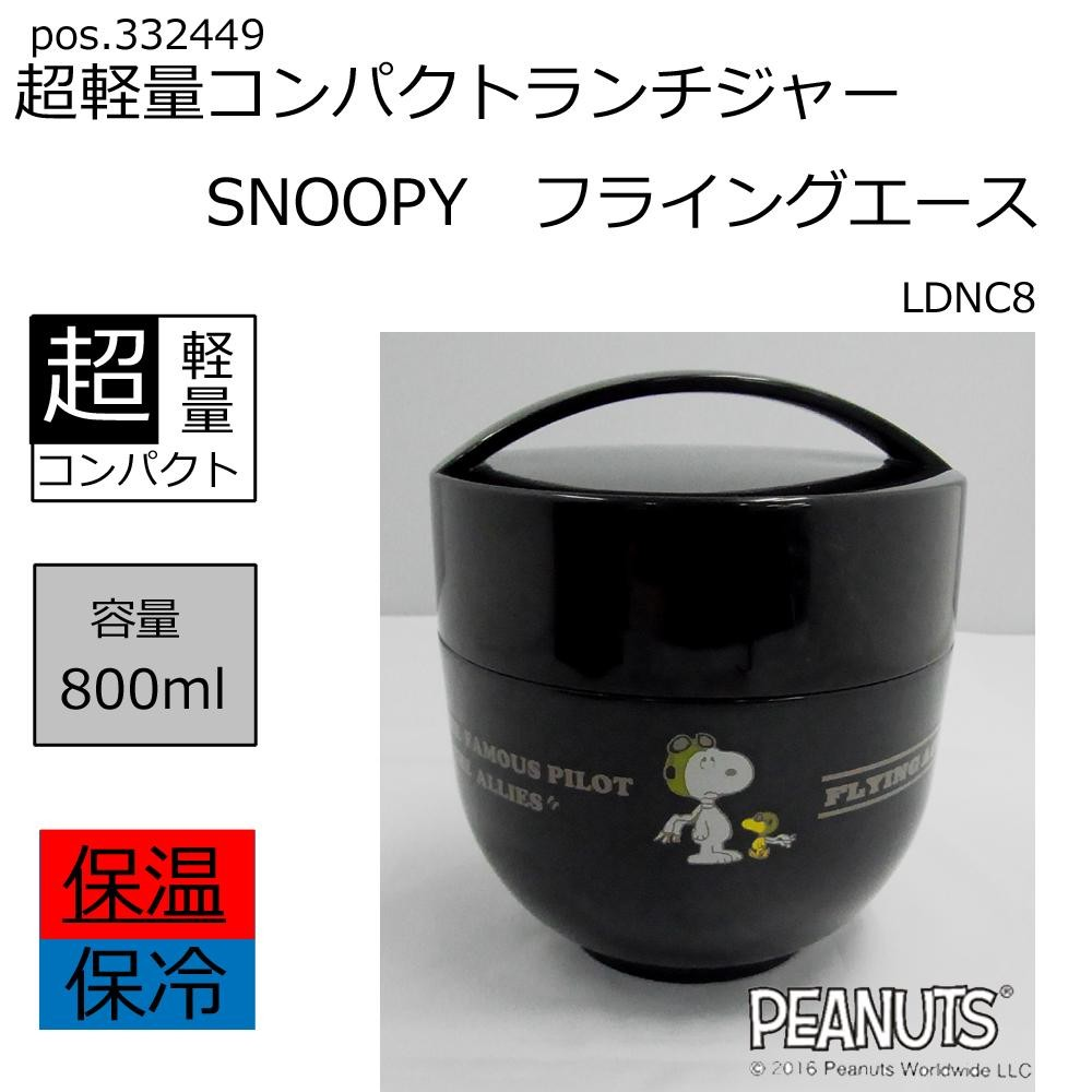 pos.332449 超軽量コンパクトランチジャー SNOOPY フライングエース LDNC8