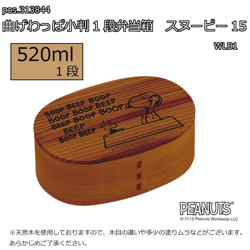 pos.313844 曲げわっぱ小判1段弁当箱 スヌーピー15 WLB1