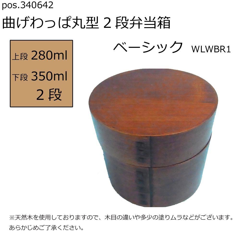 pos.340642 曲げわっぱ丸型2段弁当箱 ベーシック WLWBR1
