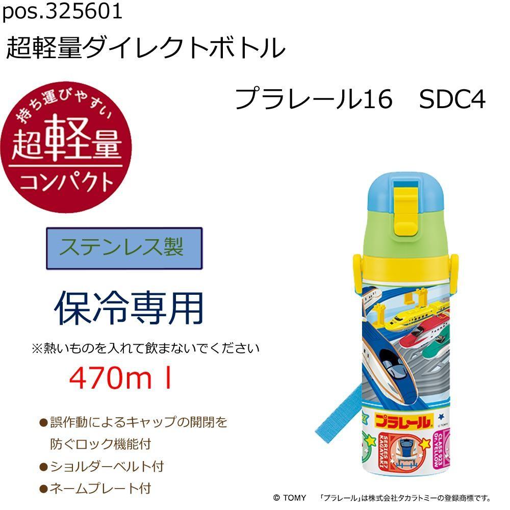 pos.325601 超軽量ダイレクトボトル プラレール16 SDC4