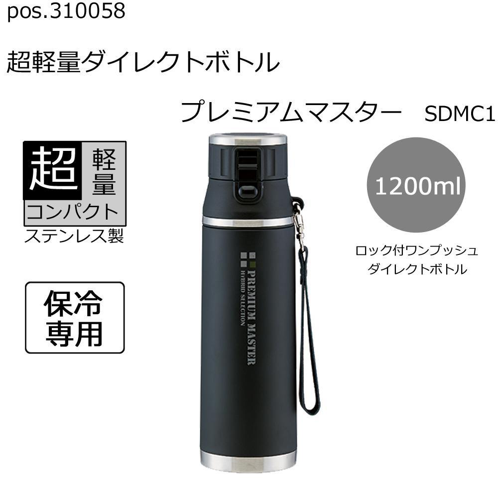 pos.310058 超軽量ダイレクトボトル プレミアムマスター SDMC12