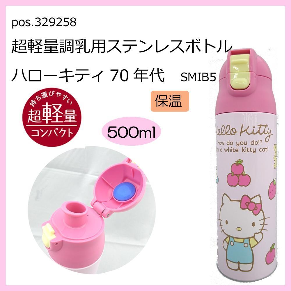 pos.329258 超軽量調乳用ステンレスボトル ハローキティ70年代 SMIB5