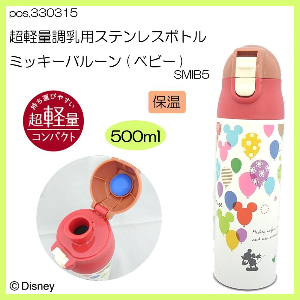 pos.330315 超軽量調乳用ステンレスボトル ミッキーバルーン(ベビー) SMIB5