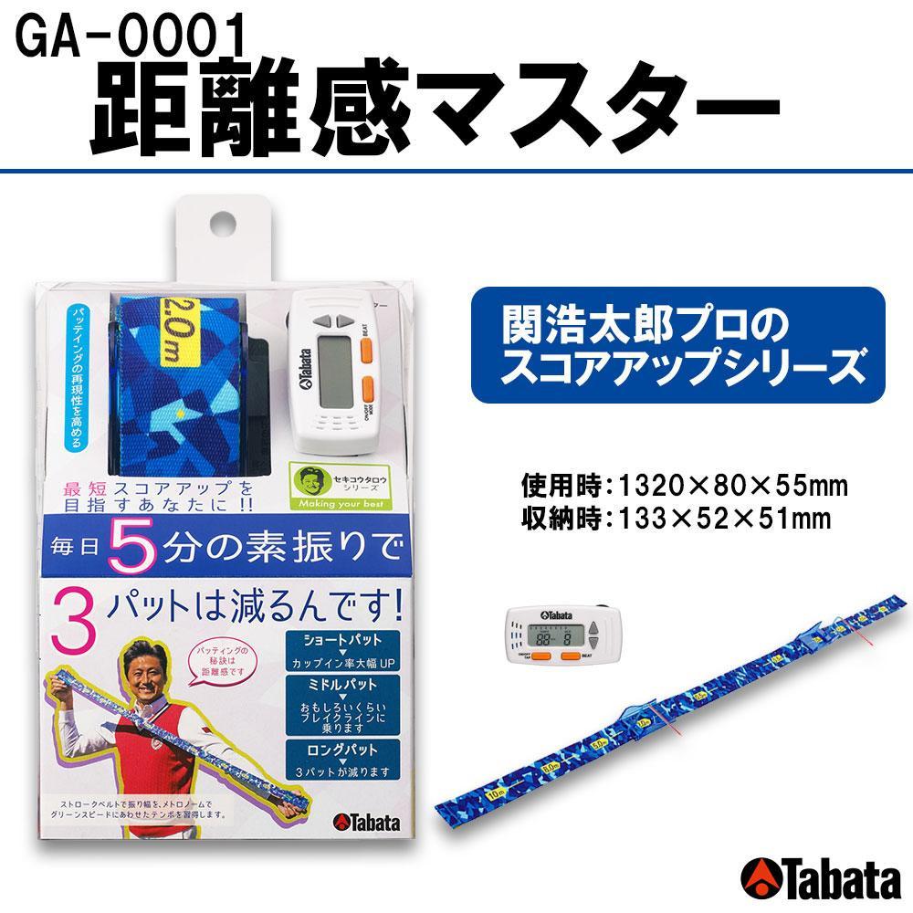 Tabata タバタ 距離感マスター(セキコウタロウシリーズ) GA0001