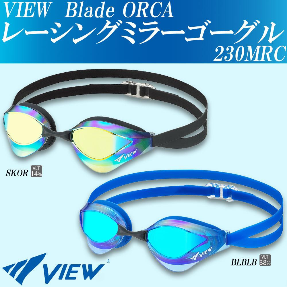 VIEW Blade ORCA(オルカ) レーシングミラーゴーグル V230MRC SKOR
