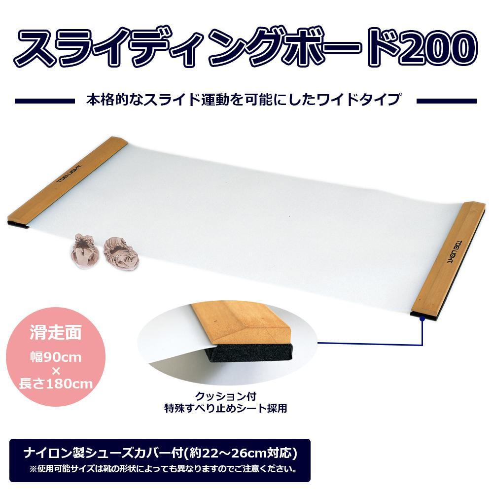 TOEI LIGHT トーエイライト スライディングボード200 H8780
