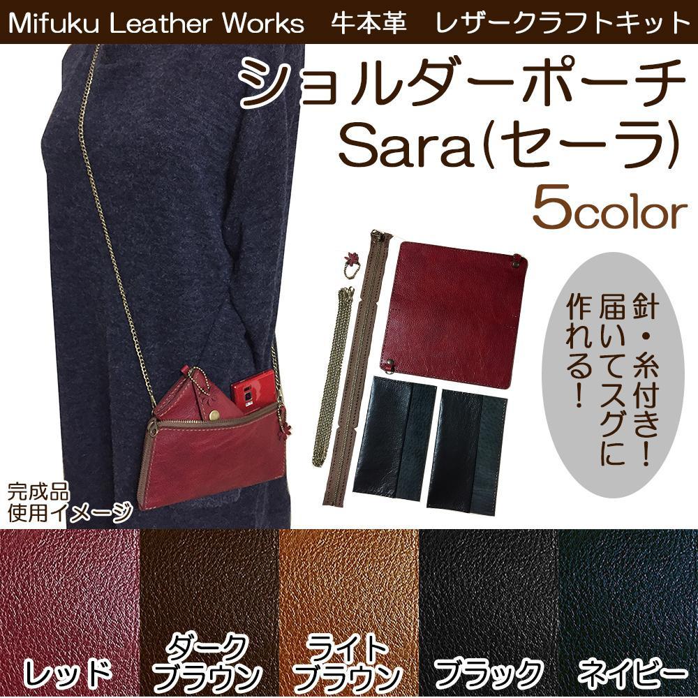 MifukuLeatherWorks 牛本革 レザークラフトキット ショルダーポーチ Sara(セーラ) レッド