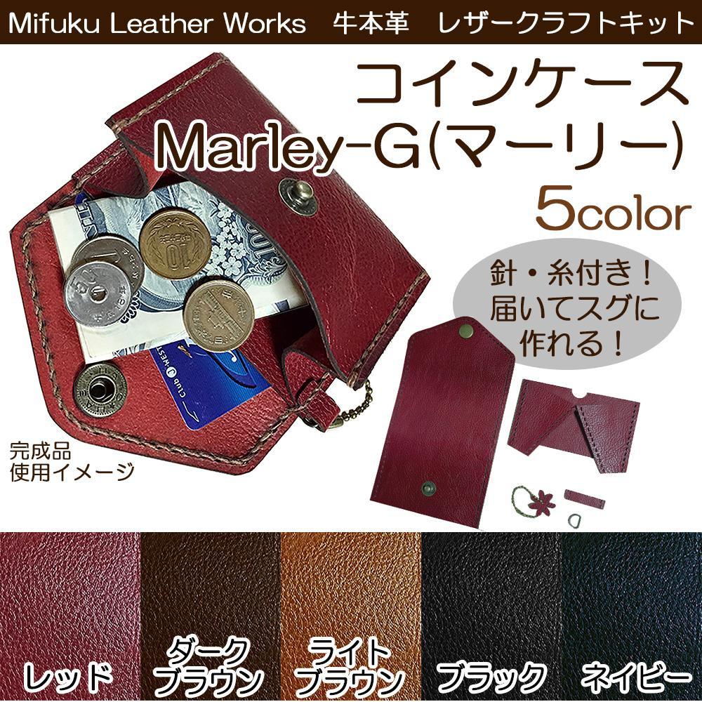 MifukuLeatherWorks 牛本革 レザークラフトキット コインケース Marley-G(マーリー) レッド