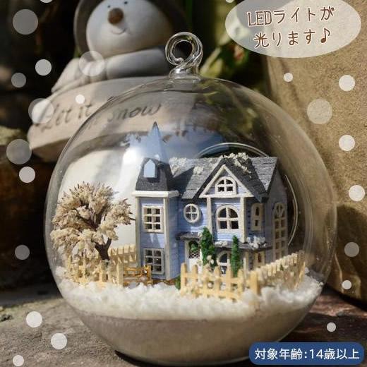 More fun YUKIシリーズ 雪ハウス1 ガラスボール ミニチュアハウス手作りキット LEDライト付き Y-003