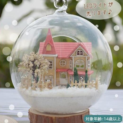 More fun YUKIシリーズ 雪ハウス2 ガラスボール ミニチュアハウス手作りキット LEDライト付き Y-004