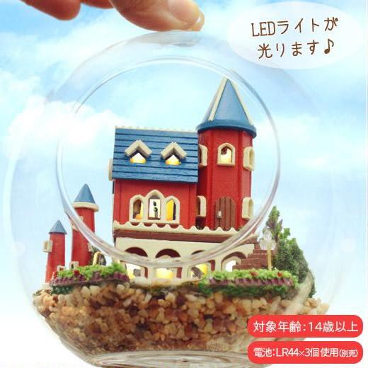 More fun YUKIシリーズ 夢キャッスル ガラスボール ミニチュア手作りキット LEDライト付き Y-005