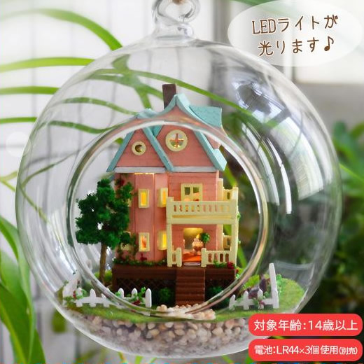 More fun YUKIシリーズ 夢ハウス ガラスボール ミニチュアハウス手作りキット LEDライト付き Y-006