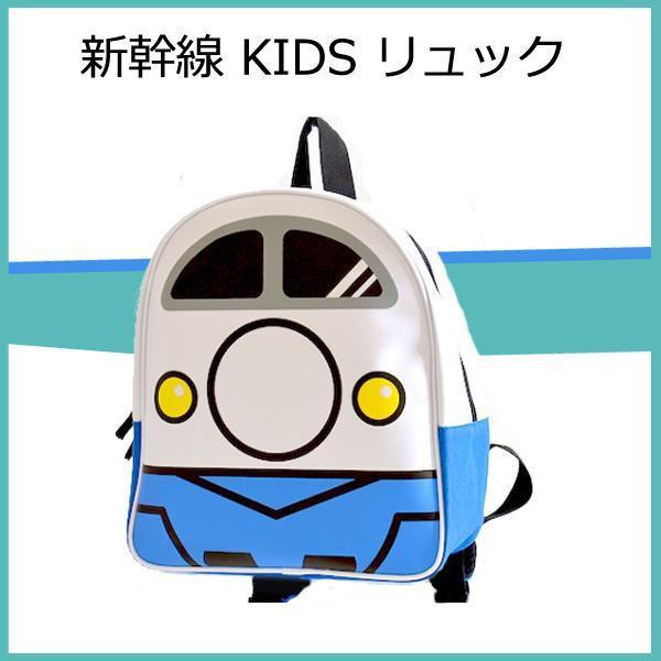 新幹線 KIDS リュック ブルー 52369