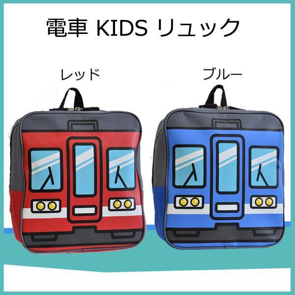 電車 KIDS リュック 52374 レッド・赤