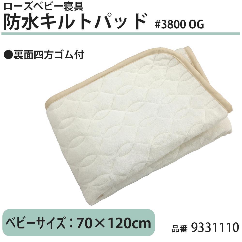 京都西川 ローズベビー寝具 防水キルトパッド 3800 OG 9331110