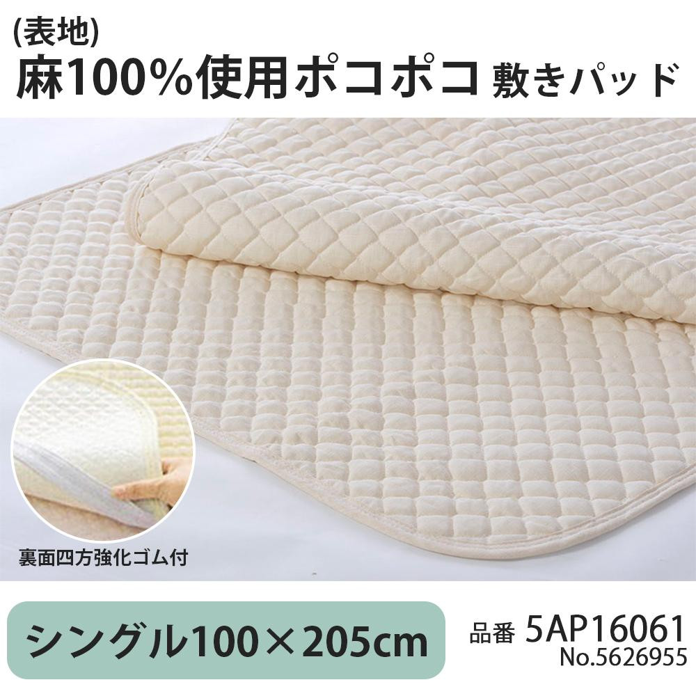 京都西川 麻100%使用(表地) ポコポコ 敷きパッド シングル 5AP16061 5626955