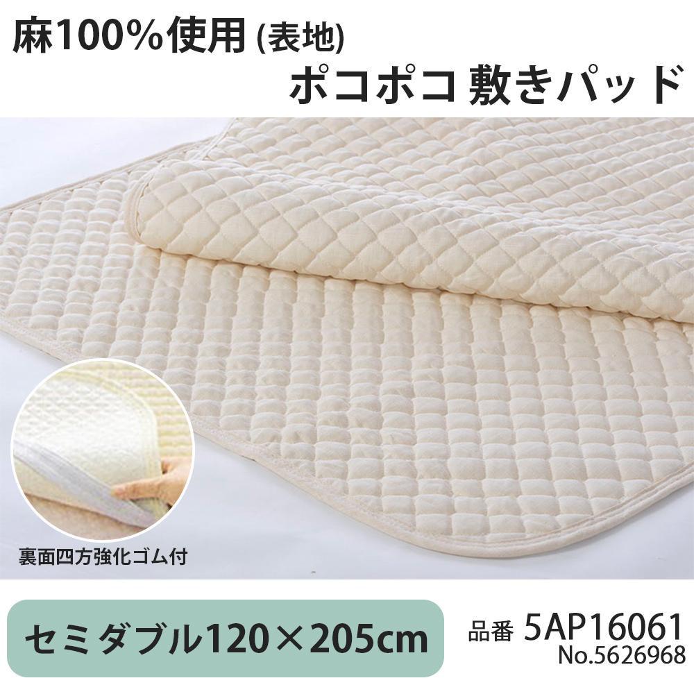 京都西川 麻100%使用(表地) ポコポコ 敷きパッド セミダブル 5AP16061 5626968