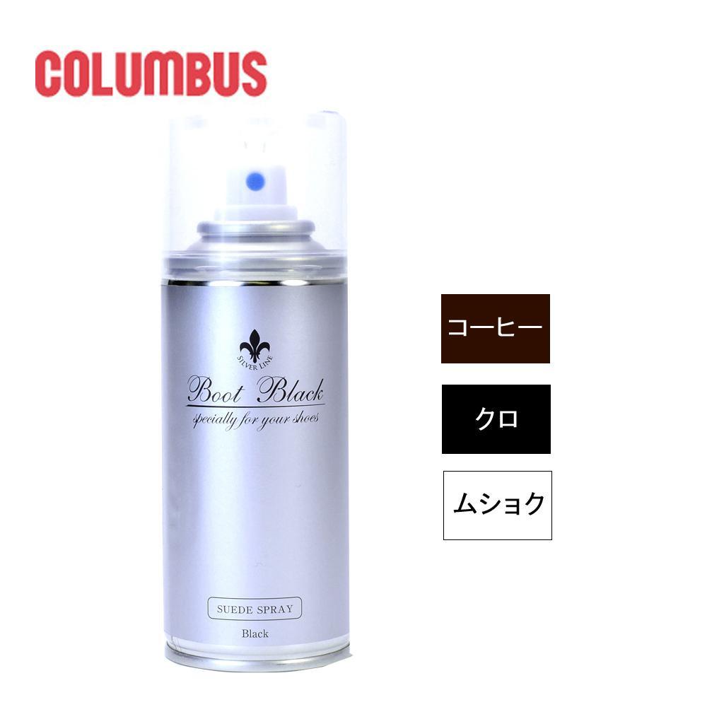 コロンブス シューケア ブートブラックシルバーライン スエードスプレー 180ml コーヒー