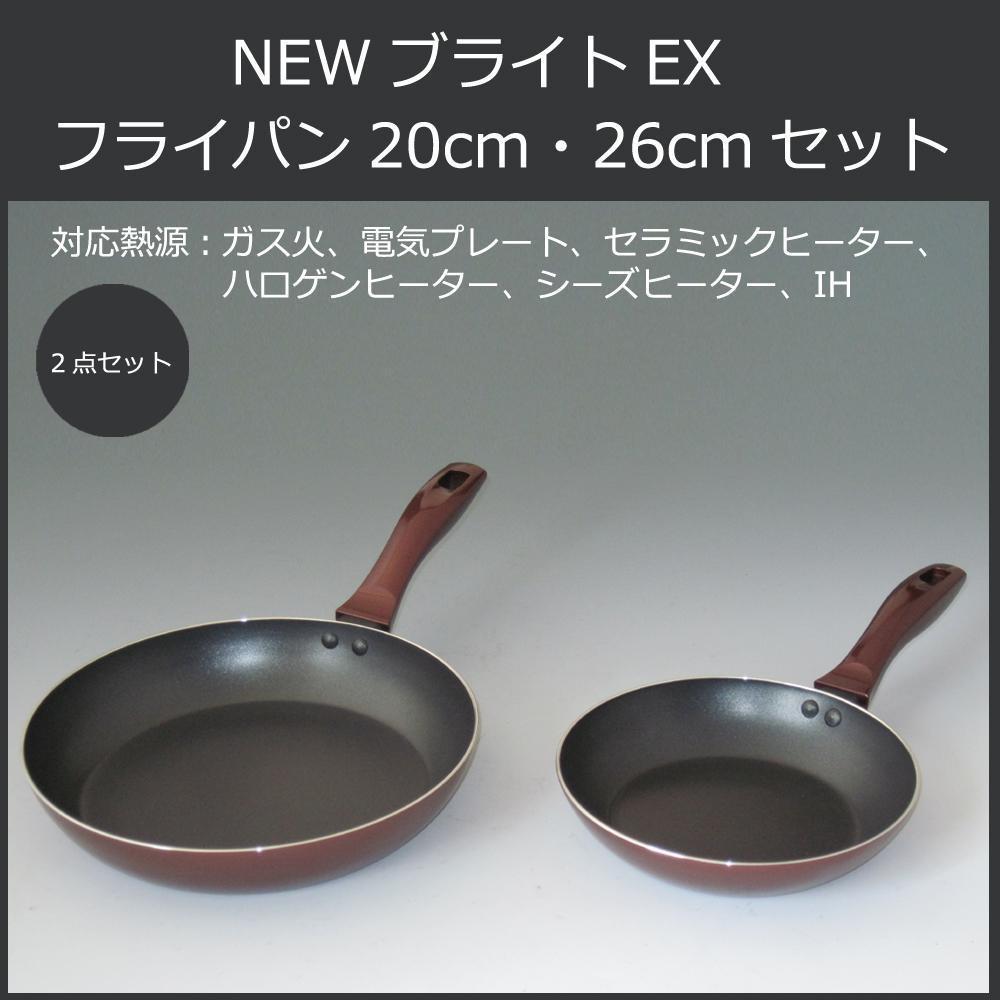 NEWブライトEX フライパン20cm・26cmセット