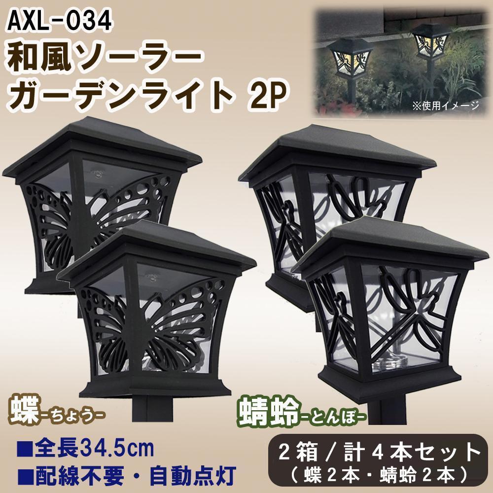 和風ソーラーガーデンライト2P 2箱/計4本セット (蝶2本・蜻蛉2本) AXL-034