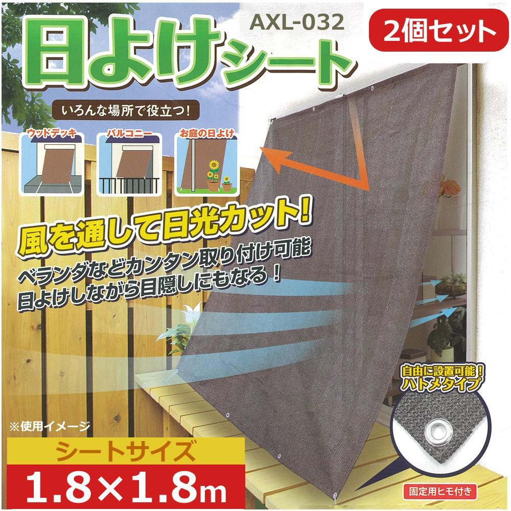 日よけシート 1.8m×1.8m 2個セット AXL-032