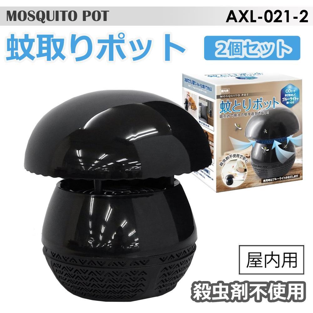 蚊取りポット ブラック 2個セット AXL-021-2
